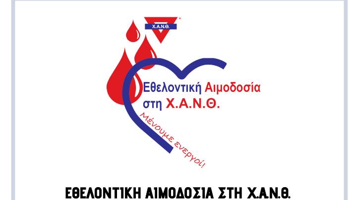 Αύριο στη ΧΑΝΘ η 4η εθελοντική αιμοδοσία
