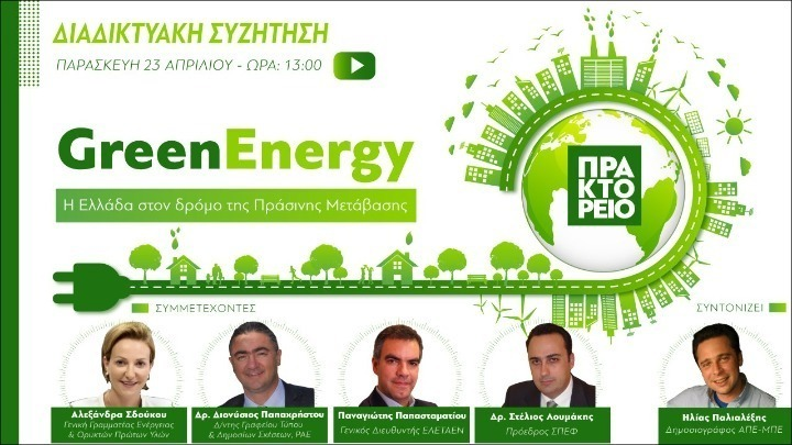 Διαδικτυακή συζήτηση με θέμα «Η Ελλάδα στον δρόμο της Πράσινης Ενέργειας», από το ΑΠΕ-ΜΠΕ